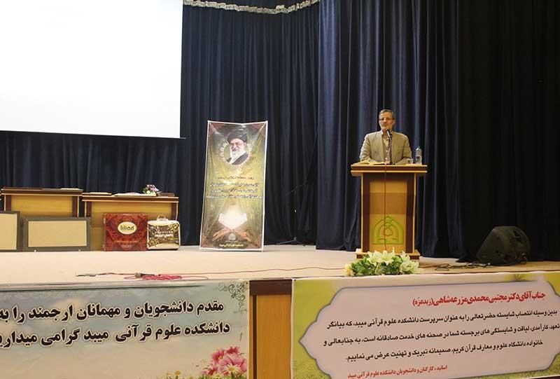 رییس دانشکده علوم قرآنی میبد معرفی شد