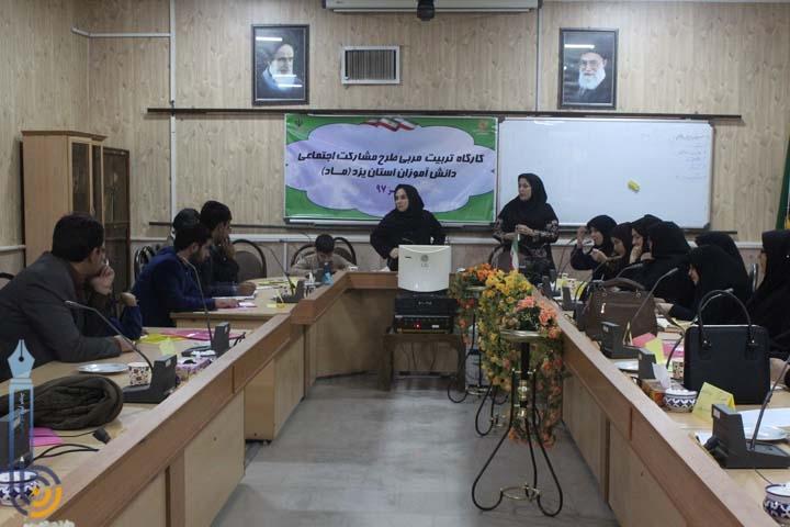 تصویر از تصاویری از برگزاری کارگاه تربیت مربی طرح مشارکت اجتماعی دانش آموزان استان یزد (ماد) در میبد