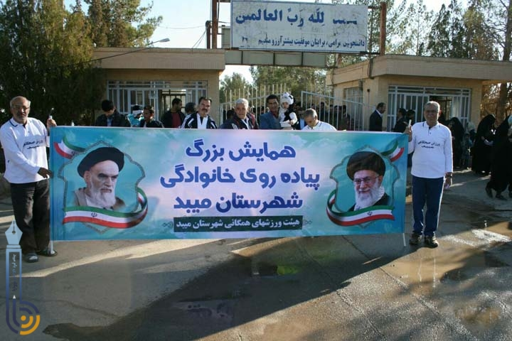 Photo of برگزاری همایش پیاده روی خانوادگی در دانشگاه آزاد اسلامی میبد