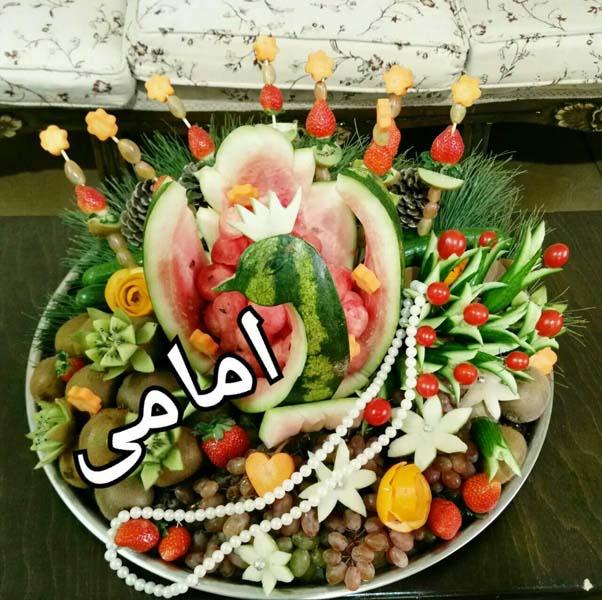 تصویر از میوه آرایی با هنرمندی مریم سادات امامی