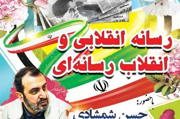 تصویر از اولین همایش رسانهای پژواک جبهه مقاومت اسلامی در میبد برگزار می شود