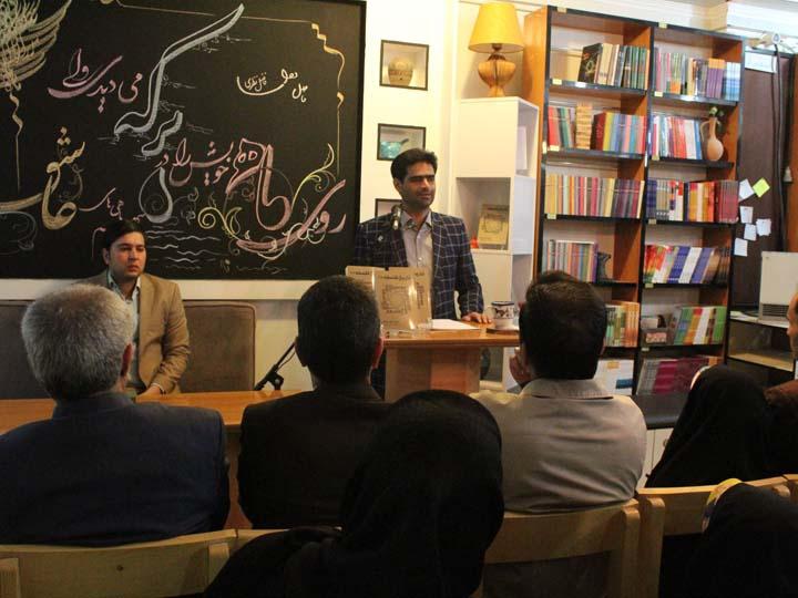 Photo of کتاب تاریخ فلسفه یزد در میبد رونمایی شد /تصاویر
