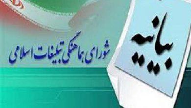 تصویر از بیانیه شورای هماهنگی تبلیغات اسلامی میبد برای حمایت از سپاه