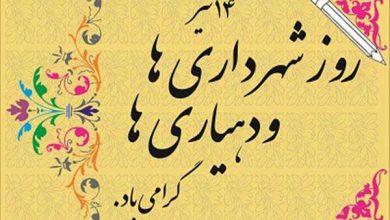 تصویر از پیام رییس شورای شهر میبد به مناسبت روز شهرداری ها و دهیاری ها
