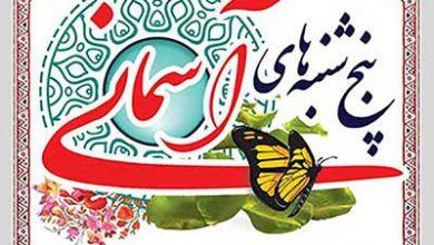 Photo of اولین پنجشنبه آسمانی در میبد برگزار شد