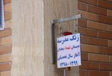 Photo of زنگ بازگشایی مدارس در میبد نواخته شد