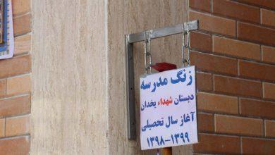 تصویر از زنگ بازگشایی مدارس در میبد نواخته شد
