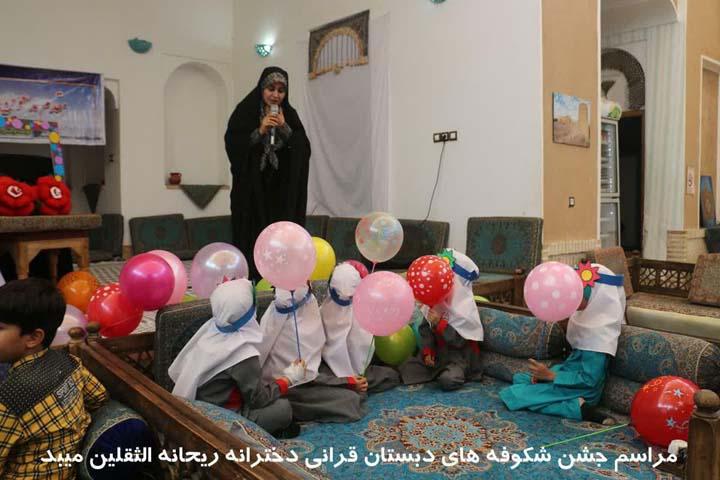 مراسم جشن شکوفه های دبستان قرآنی دخترانه ریحانه الثقلین