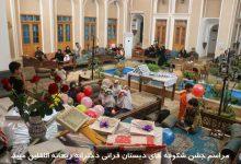 Photo of مراسم جشن شکوفه های دبستان قرآنی دخترانه ریحانه الثقلین میبد