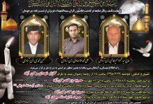Photo of سه زائر میبدی در سانحه تصادف فوت کردند