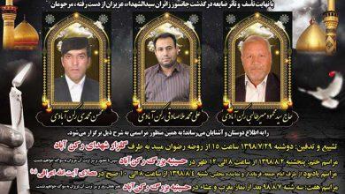 تصویر از سه زائر میبدی در سانحه تصادف فوت کردند