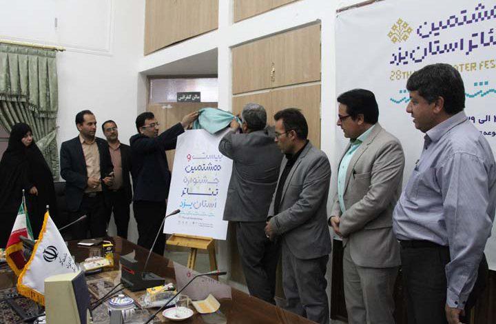Photo of از پوستر بیست و هشتمین جشنواره تئاتر استان یزد رونمایی شد