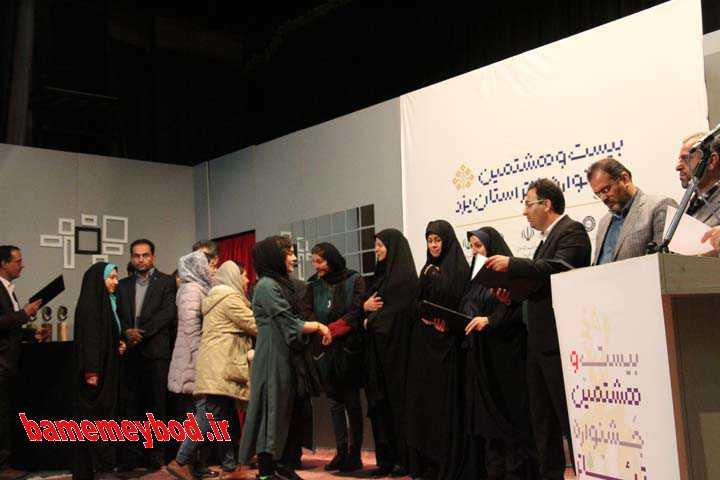 اختتامیه بیستوهشتمین جشنواره تئاتر استان یزد