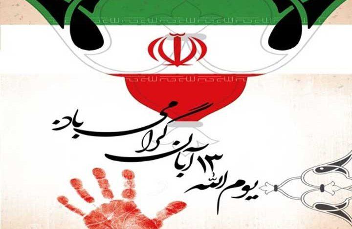 Photo of دعوت مسئولان میبد از مردم برای حضور در راهپیمایی ۱۳ آبان