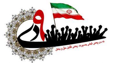 Photo of ویژهبرنامههای روز نهم دی در میبد