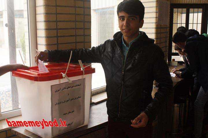 انتخابات مجمع شورای دانشآموزی میبد