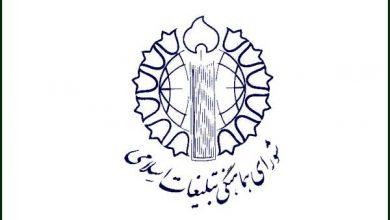 تصویر از اطلاعیه شورای هماهنگی تبلیغات اسلامی میبد برای برپایی راهپیمایی