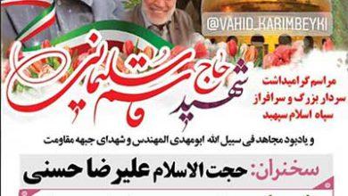 Photo of مراسم بزرگداشت شهید حاج قاسم سلیمانی و همراهانش در میبد برگزار میشود