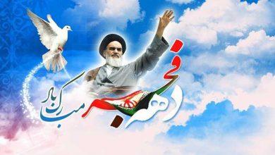 پیام تبریک به مناسبت ده فجر انقلاب اسلامی