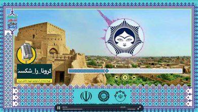 """تصویر از رادیو با هشتک """"با میبد"""" در فضای مجازی راه اندازی شد"""