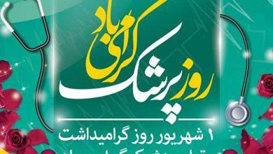 تصویر از پیام تبریک شهردار و رییس شورای شهر میبد به مناسبت روز پزشک