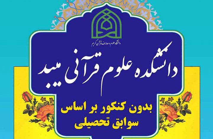 دانشکده علوم قرآنی میبد