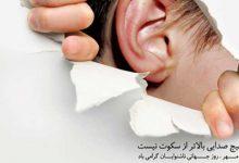 تصویر از ۱۲ درصد معلولیتها در میبد ناشنوایی است