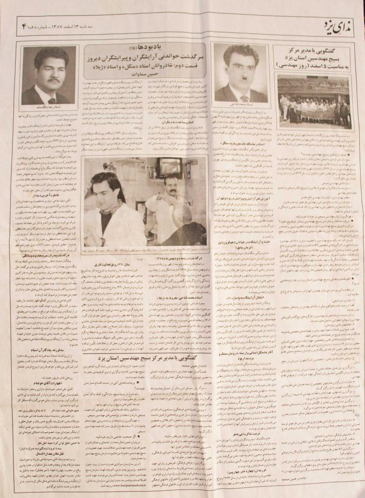 ورقی از روزنامه