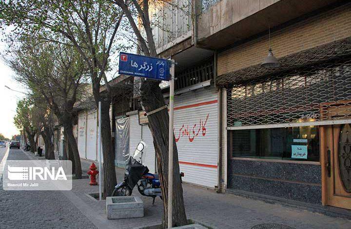 فعالیت اصناف در یزد