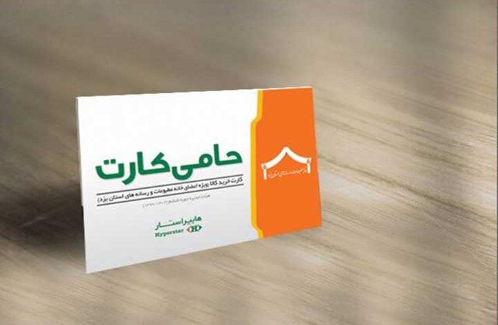 رونمایی حامی کارت رسانه های یزد