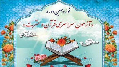 نوزدهمین آزمون قرآن و عترت