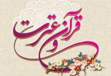 آزمون سراسری قرآن و عترت